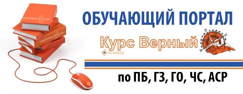 banner_Kurs_Vernui